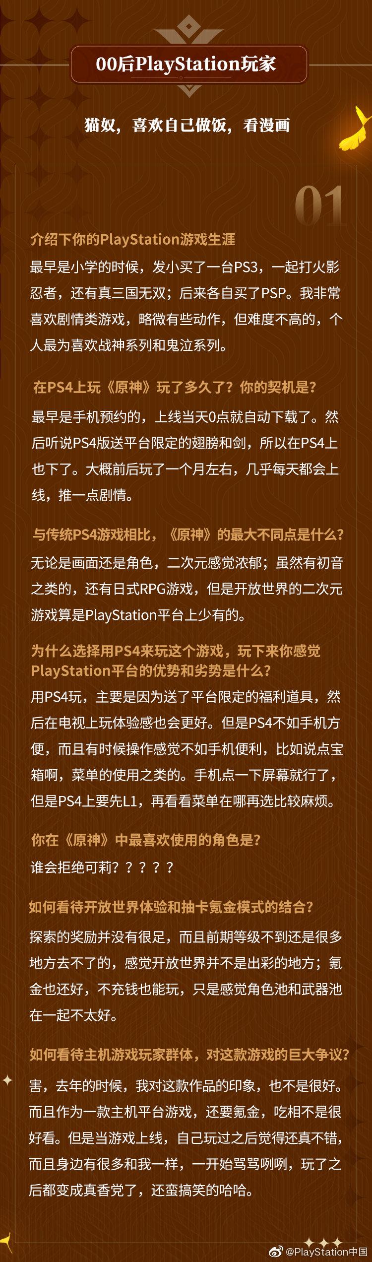 PlayStation中国官微晒00、90、80后玩家对《原神》评