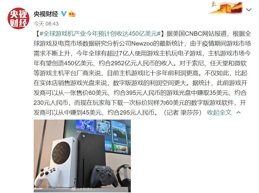 央视财经:全球超7亿人用主机玩游戏 主机市场有望创造2952亿元收入
