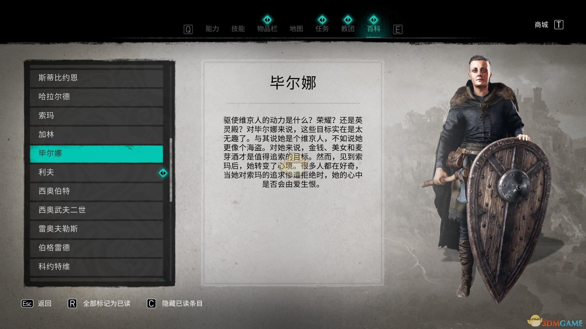 《刺客信条:英灵殿》毕尔娜人物背景介绍