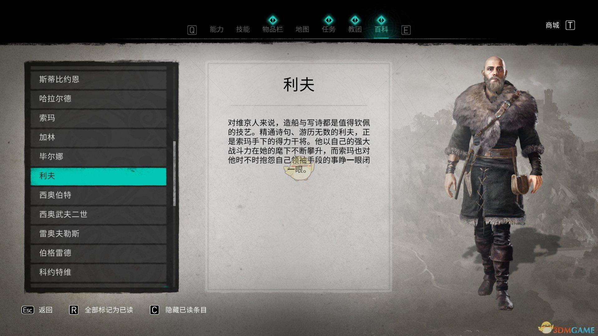 《刺客信条:英灵殿》利夫人物背景介绍