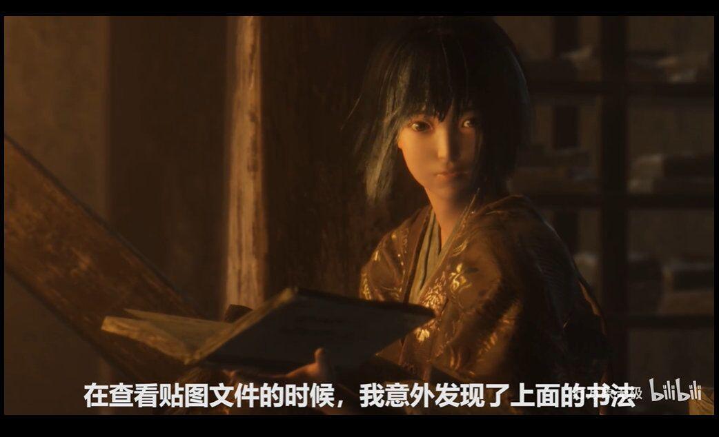 《只狼:影逝二度》隐藏有趣彩蛋  惊现《沁园春雪》等中国诗词彩蛋