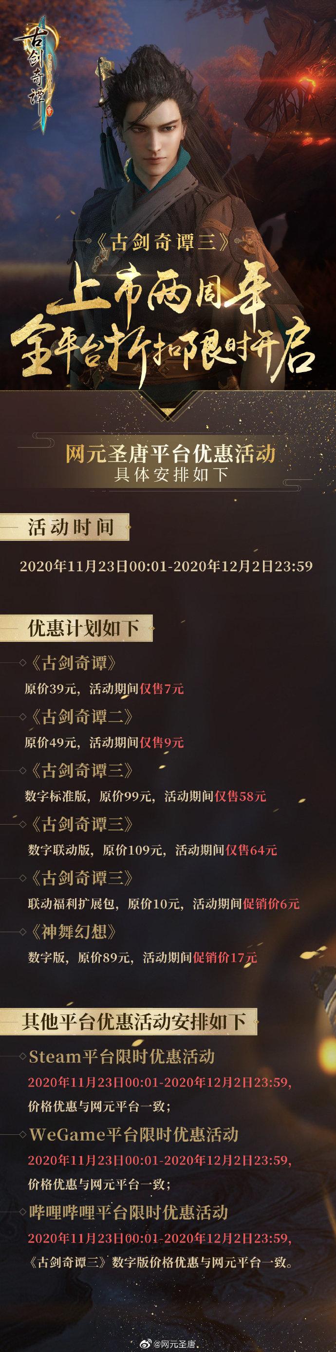 《古剑奇谭3》上市两周年!全平台限时折扣开启