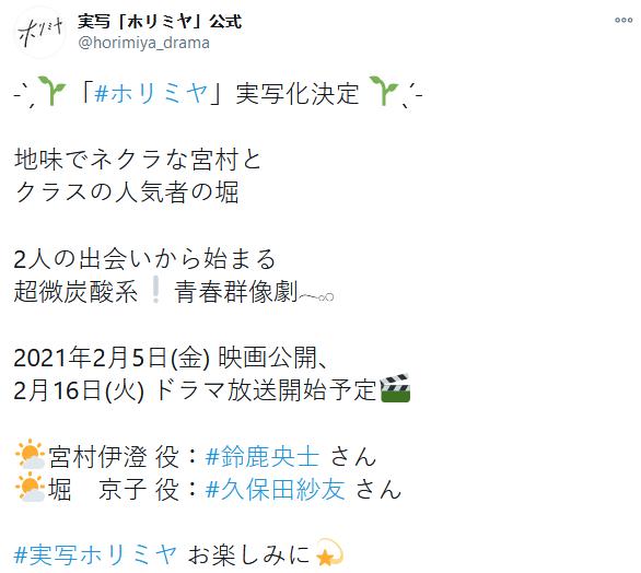 《堀与宫村》宣布真人日剧化、电影化!明年放