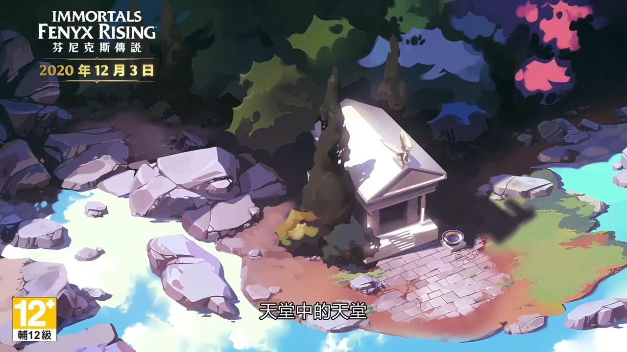 《渡神纪:芬尼斯崛起》发布美式卡通风格预告片
