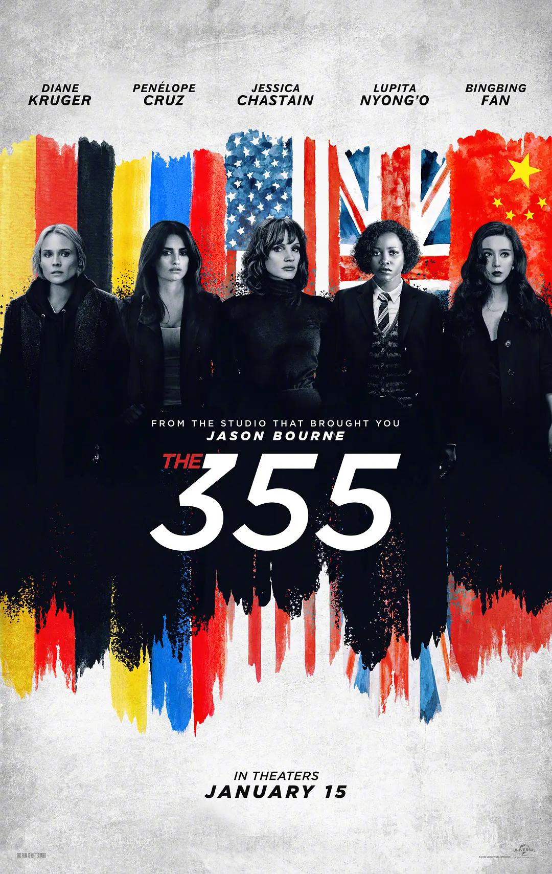 女间谍片「间谍355」改档 推迟一年于2022年1月14日北美上映