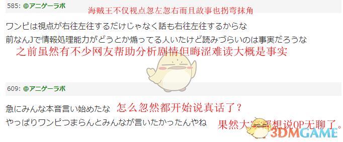 本田翼评三大人气漫画 鬼灭咒术好读海贼王晦涩难懂