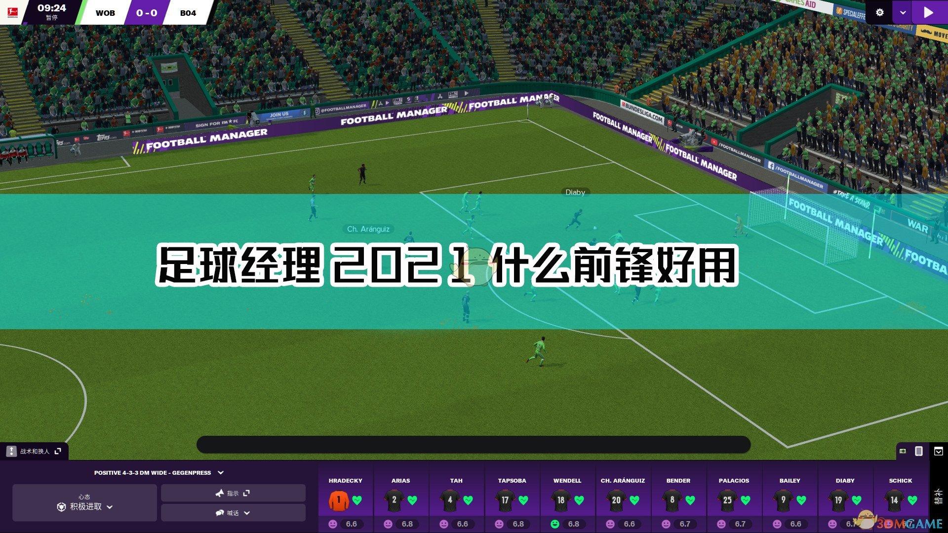 《足球经理2021》实用型前锋推荐