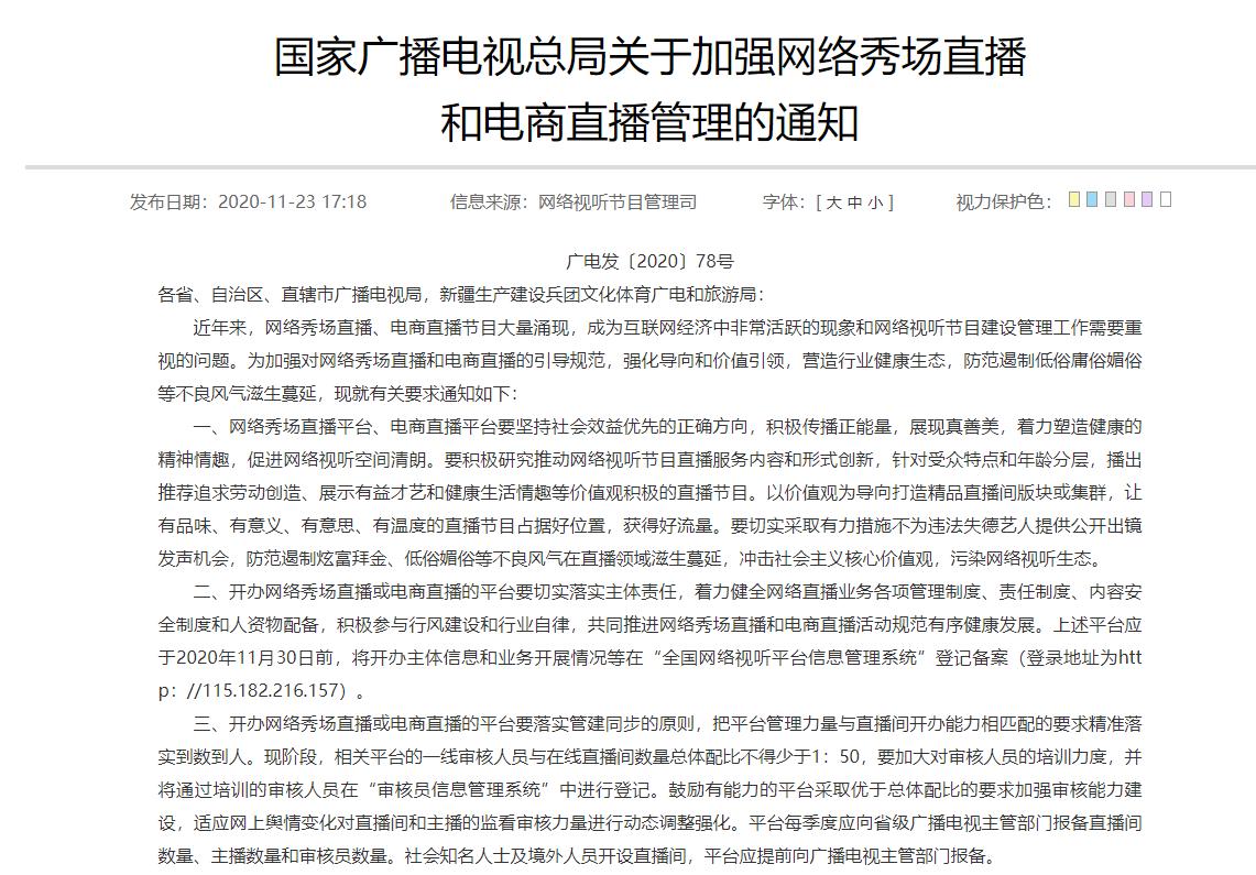 广电总局:主播与打赏用户须实名制 未成年将不