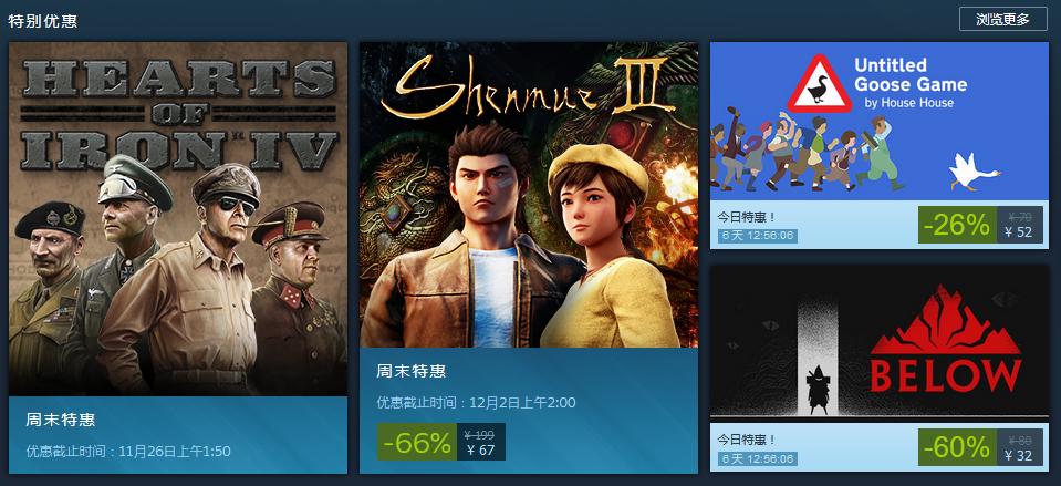 Steam每日特惠:《捣蛋鹅》平史低价52元