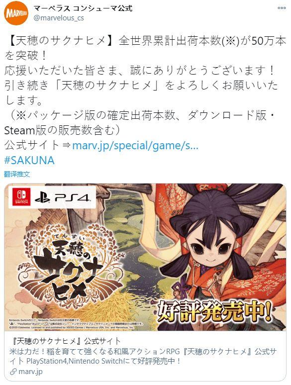 发售两周之后 《天穗之咲稻姬》全球销量突破