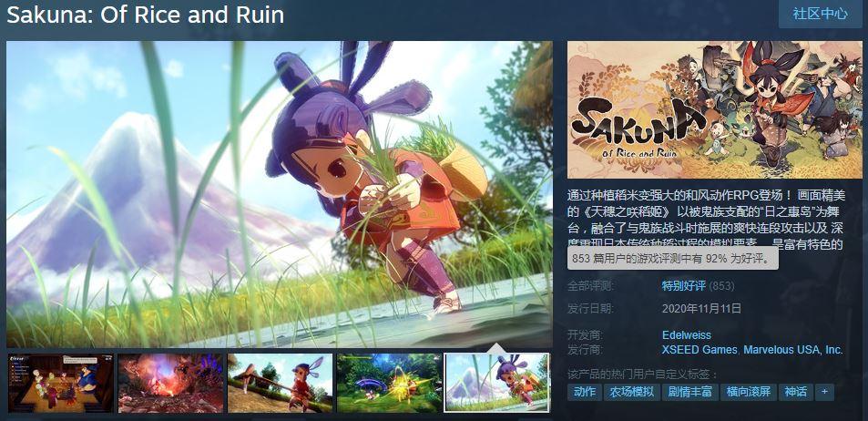 发售两周之后 《天穗之咲稻姬》全球销量突破50万
