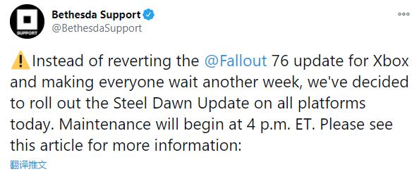 《辐射76》钢铁黎明更新提前一周已于今天发布