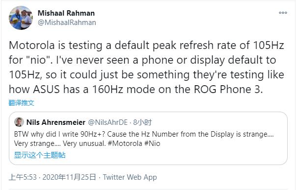 业界首款!曝摩托罗拉新机刷新率为105Hz:骁龙