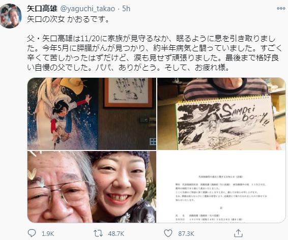 日本漫画家矢口高雄罹患胰腺癌不治去世 享年