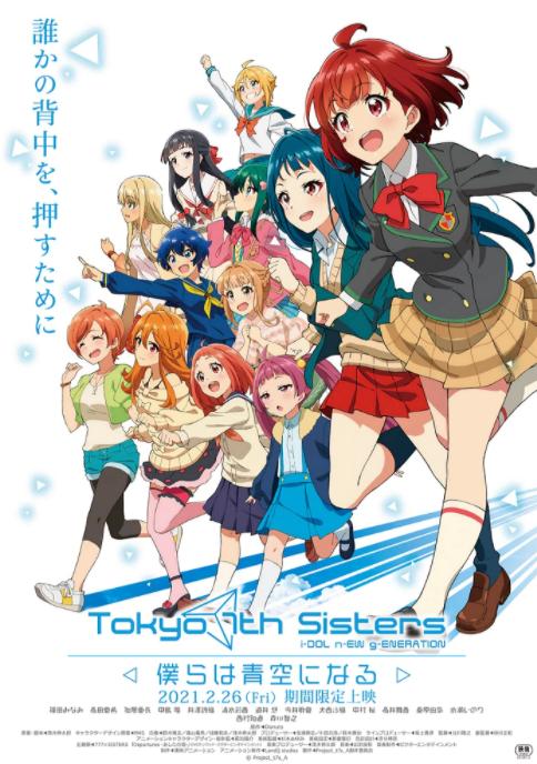 《东京七姐妹》剧场动画定档21年2月26日 新预告