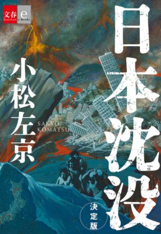 SF名作《日本沉没》确定制作日剧 小栗旬主演2