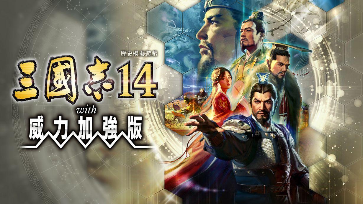 《三国志14:威力加强版》新剧本辽东征讨开场动
