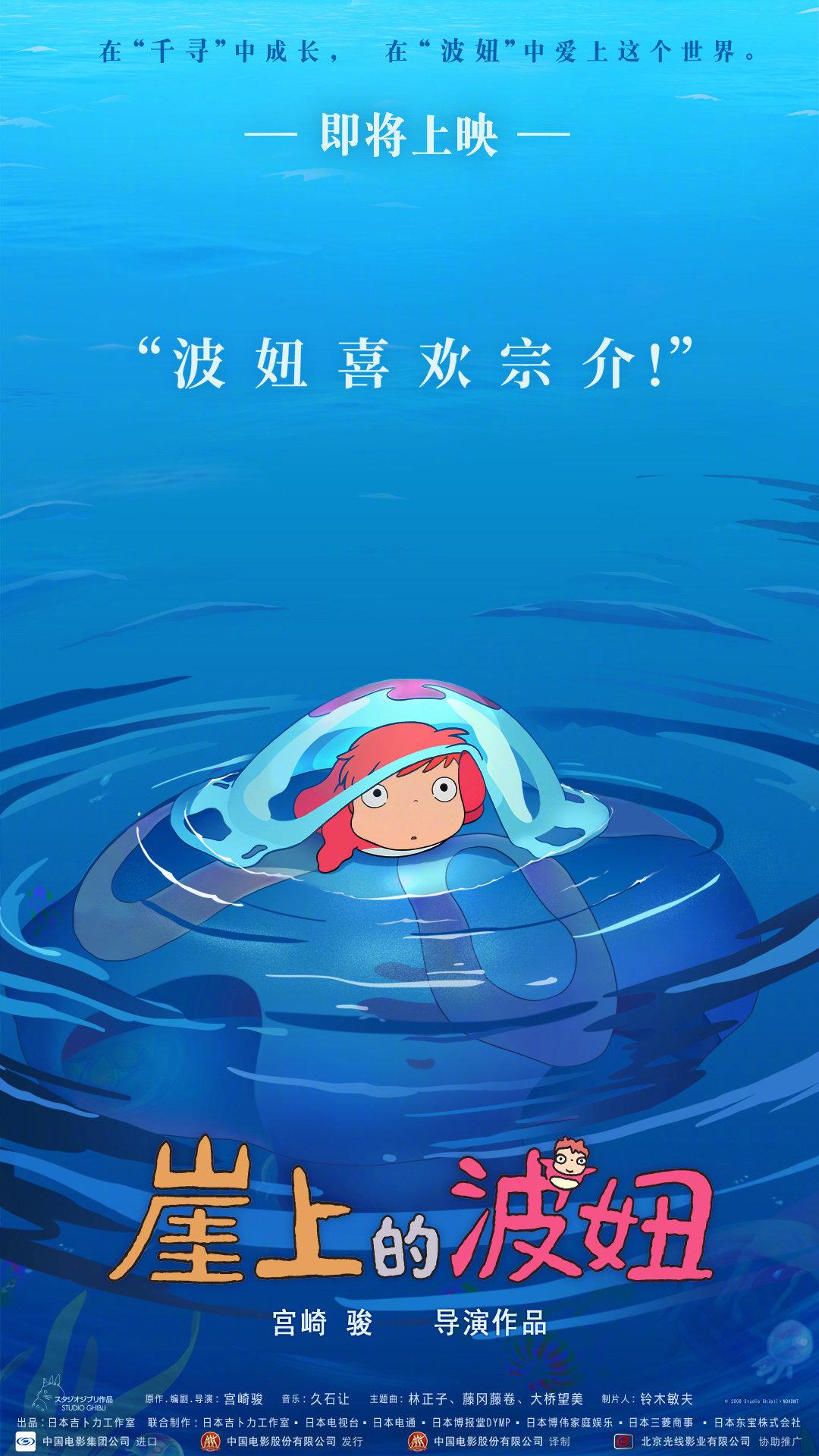 宫崎骏《崖上的波妞》确认引进内地 具体档期待