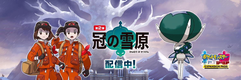 《宝可梦:剑/盾》最新CM宣传片 指原莉乃出演龙
