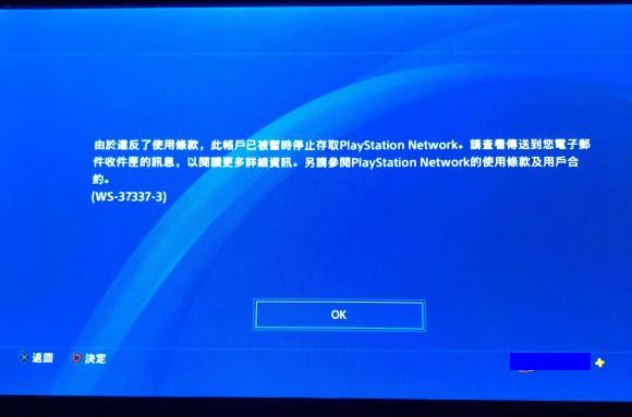 PS4玩家哀嚎! 找PS5代领游戏的玩家遭大量封号