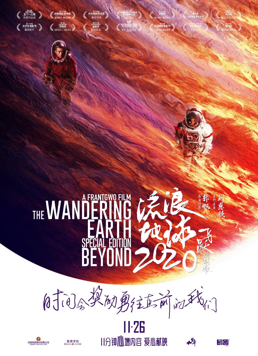 《流浪地球:飞跃2020特别版》今日上映 正式预告