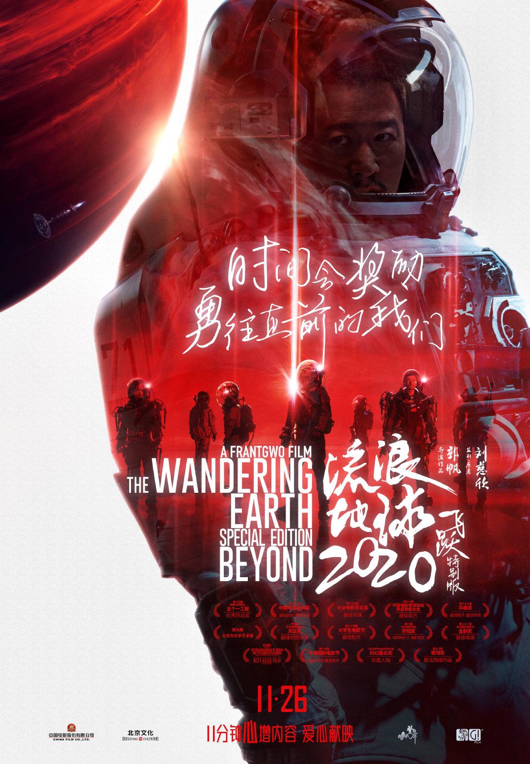 《漂泊地球:腾跃2020特别版》今天上映 正式预告发布