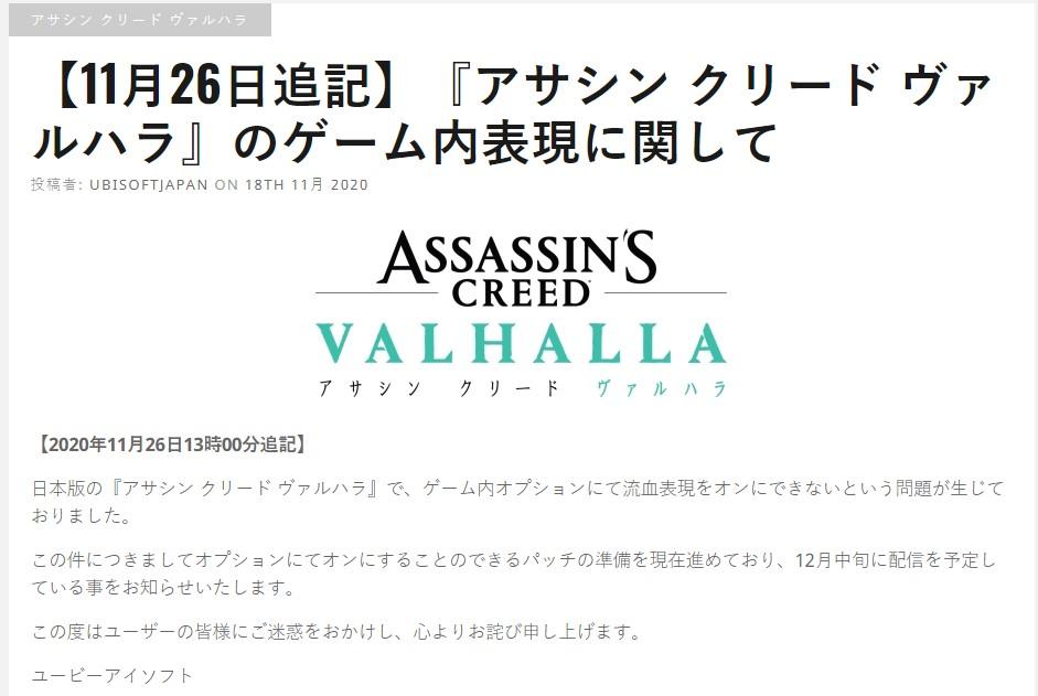 《刺客信条:英灵殿》PS4、PS5亚洲版解锁调和补丁将于12月中旬推出