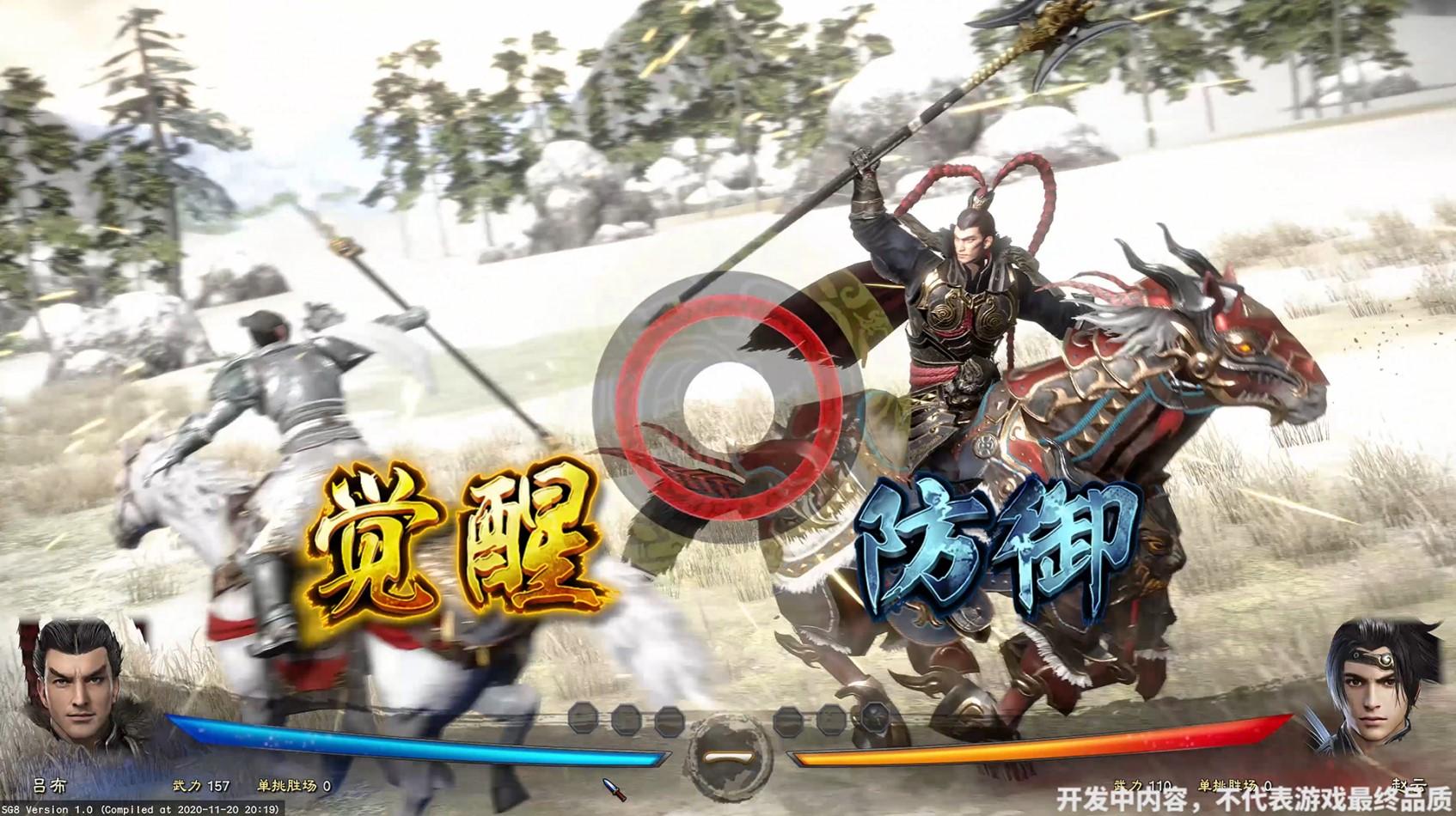 《三国群英传8》售价128元!吕布战赵云实机演示公布