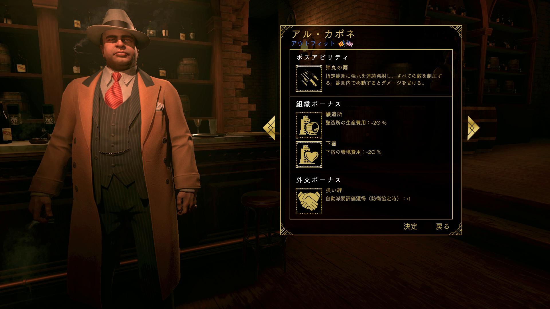 《罪恶帝国》官方第一波资讯:玩家人物介绍、私酒酿制细节