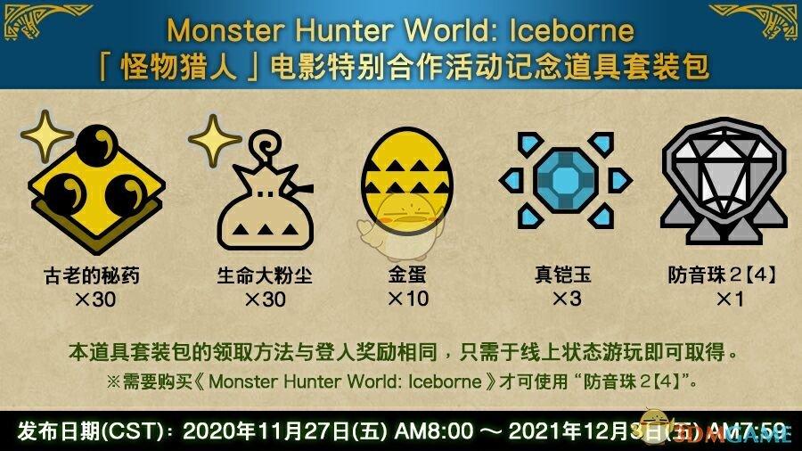 《怪物猎人:世界》怪物猎人电影特别合作活动记念道具套装包内容一览