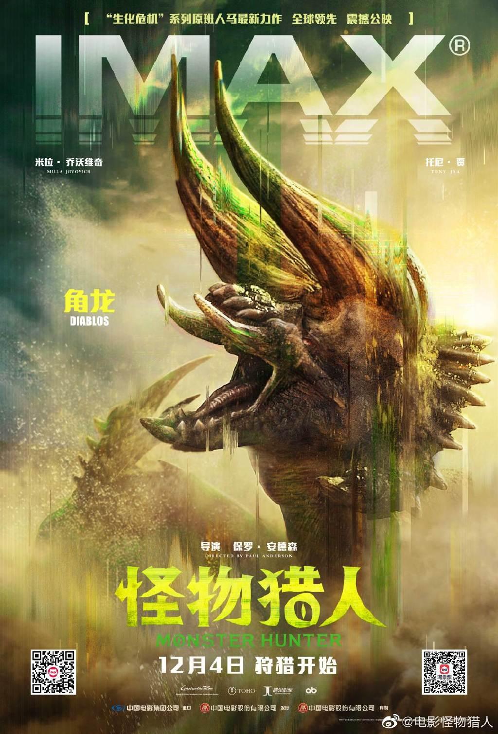 《怪物猎人》电影新一组海报释出 猫大厨持刀上
