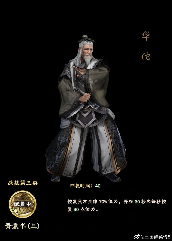 《三国群英传8》文丑、华佗武将技及新武将立绘公开