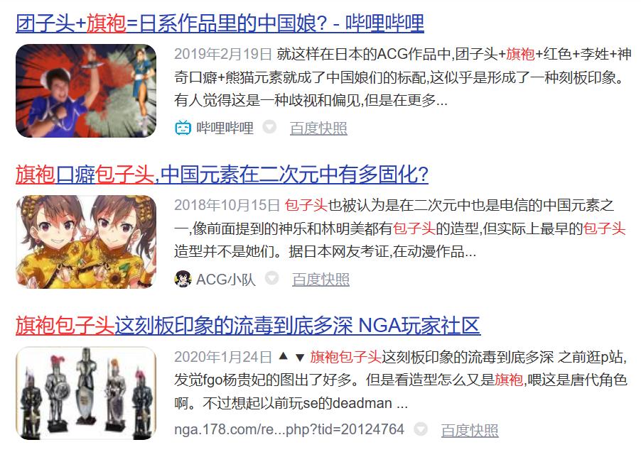 为什么中国角色的形象,永远都是包子头与旗袍的刻板印象?