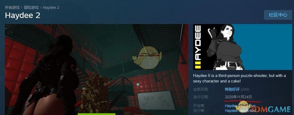 《Haydee 2》发售日期介绍