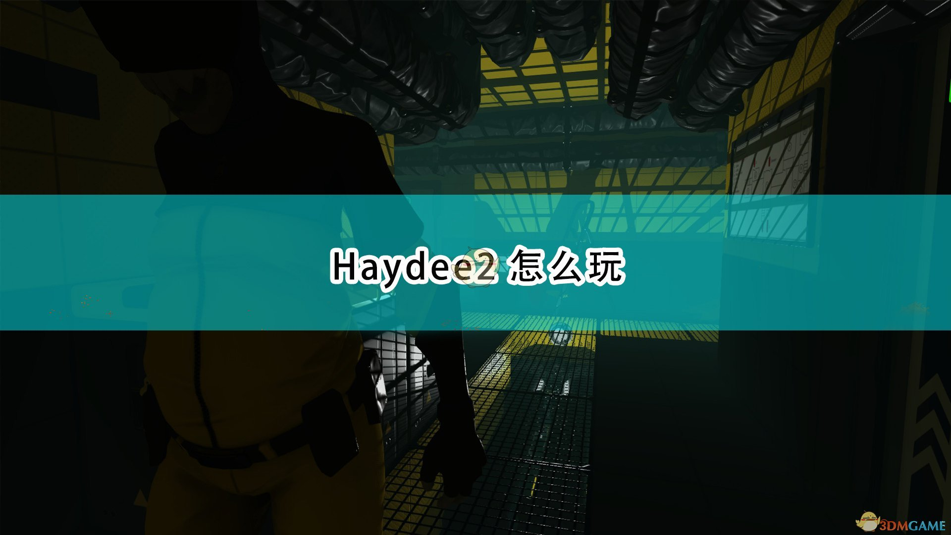 《Haydee 2》游戏玩法介绍