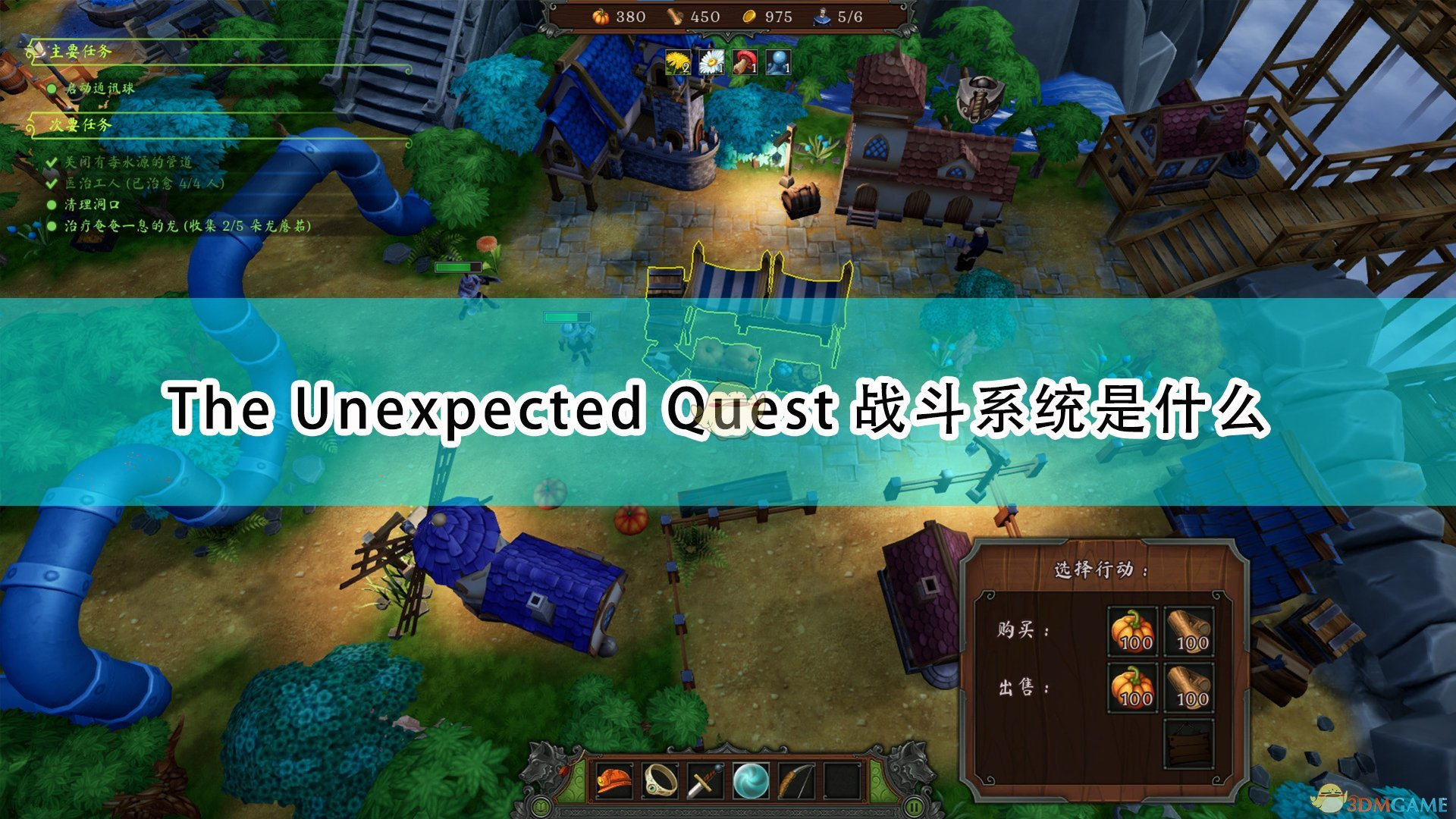 《The Unexpected Quest》战斗系统介绍