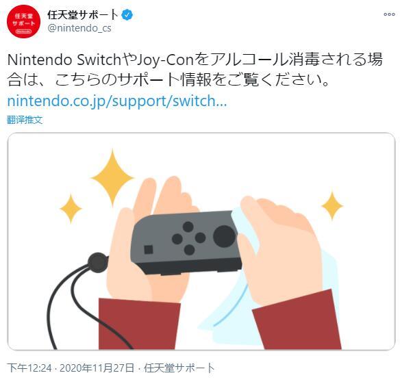 """任天堂公布""""用酒精给Switch消毒""""的新指南"""