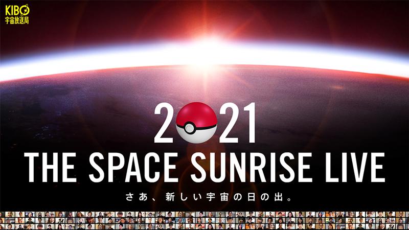 宝可梦登上太空直播 一起欣赏宇宙中的第一次日出