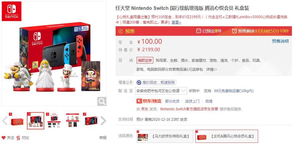 """腾讯推出""""心悦会员""""Switch主机礼盒 售价2199元"""