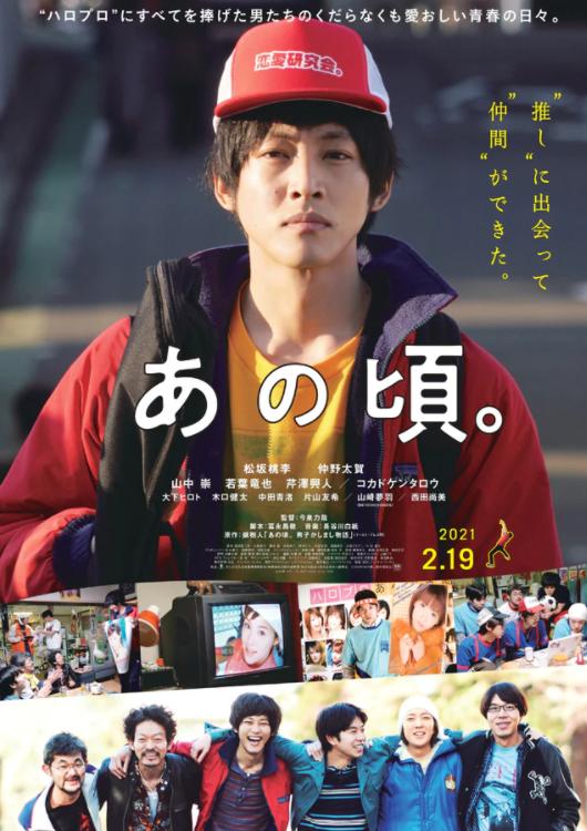 松坂桃李主演电影《那时。》最新预告 21年2月