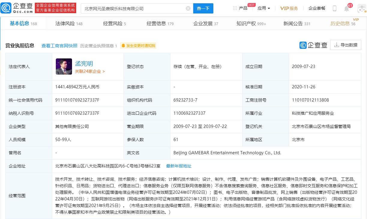 腾讯关联公司入股《古剑奇谭》开发商:持股 20%