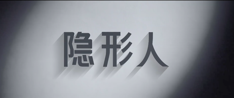 惊悚片《隐形人》新中文预告公开 12月4日登陆内