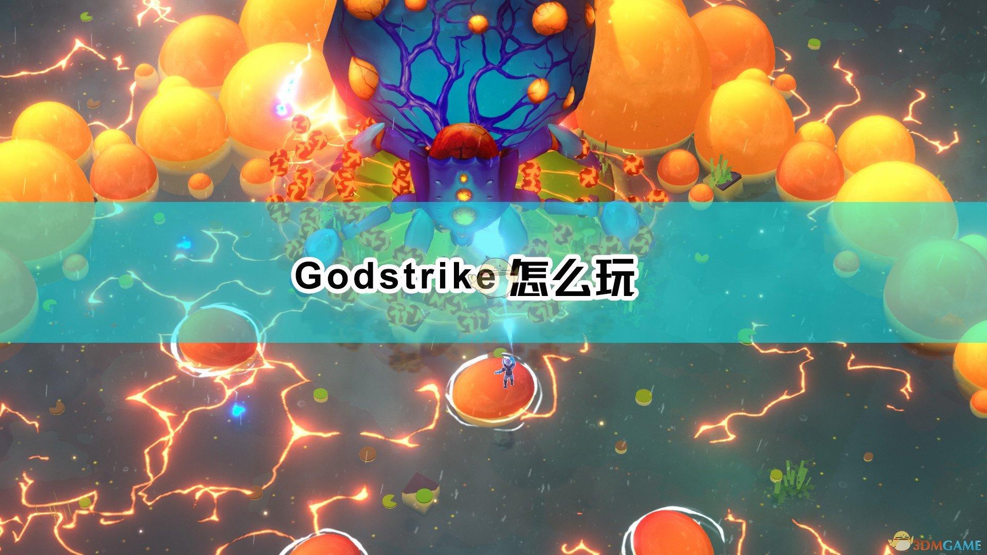 《Godstrike》基本玩法介绍