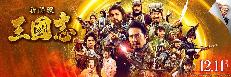 日系演绎《三国志新解》确定韩国港台同期上映