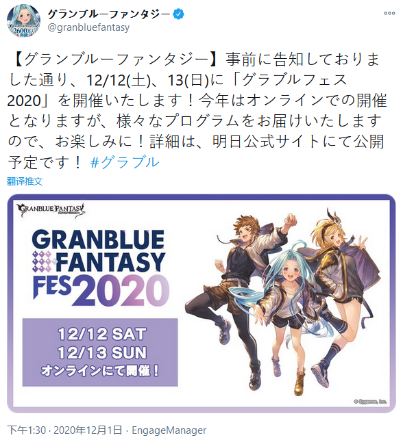 《碧蓝幻想》年度祭典12月12日、13日举办 可能会有Relink新消息