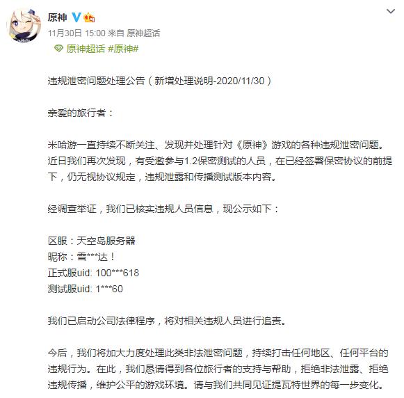 《原神》1.2版本屡遭泄露 官方发布违规泄密处理公告