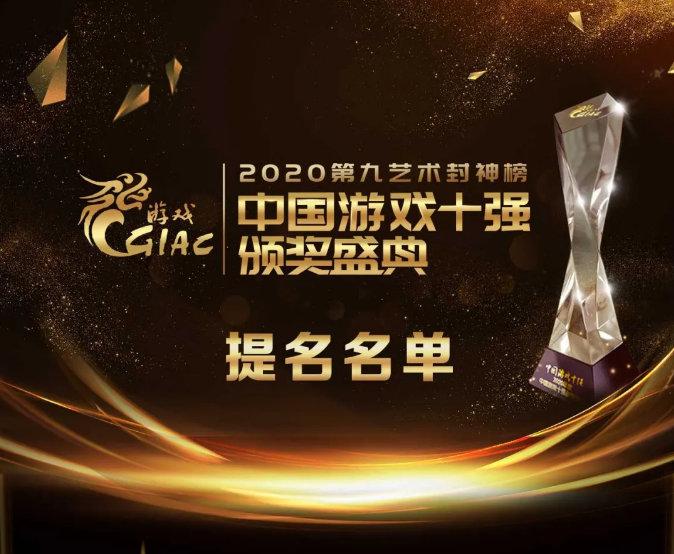 """2020中国""""游戏十强""""公布 《原神》获5项提名"""
