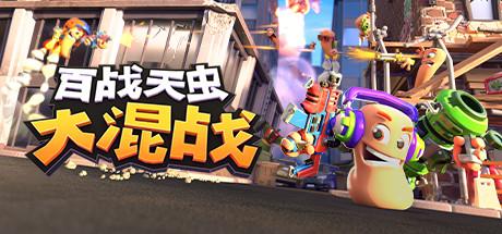 《百战天虫》正式上线Steam 32人跨平台大乱斗!