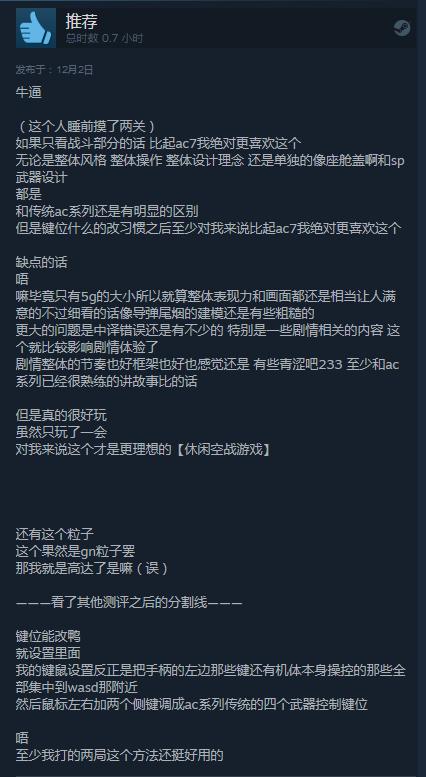 Steam《僚机计划》特别好评!玩家:队友AI不是摆设了