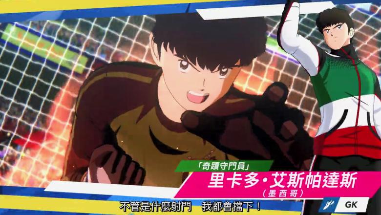 《队长小翼 新秀崛起》中文版DLC角色第一弹PV公开 将有新路线更新